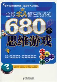 全球牛人都在挑战的680个思维游戏