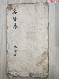 458明代状元【朱希周】手写稿本【明贤集】一册全、尺寸22x12cm