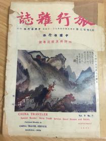 民国版《旅行杂志(第九卷第9号)中国旅行社招待所招待饭店专号》1935年9月出版 道林纸印刷