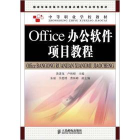 国家改革发展示范校重点建设专业特色教材·中等职业学校教材:Office办公软件项目教程