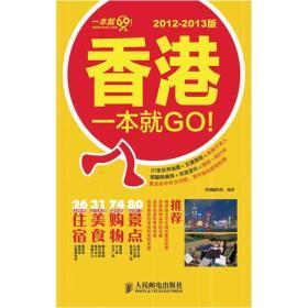 香港一本就GO!-2012-2013版