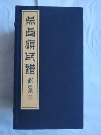 吳昌碩印譜(一函四冊)