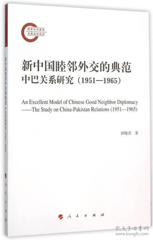1951-1965-新中国睦邻外交的典范-中巴关系研究
