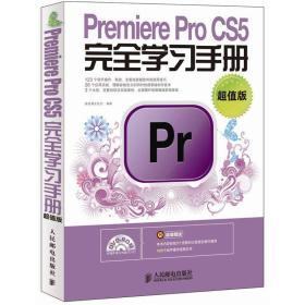Premiere Pro CS5完全学习手册(超值版)