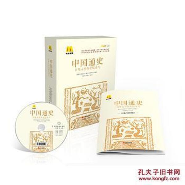中国通史-电影频道集历史纪录片_国家新闻出版