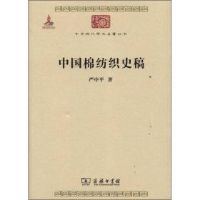 中国棉纺织史稿 中华现代学术名著丛书