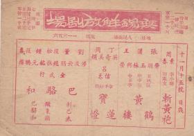 筱赵松樵、筱樊春楼主演,京剧戏单《巴骆和、宝莲灯、黄鹤楼等》