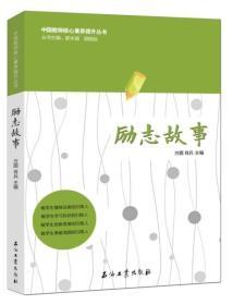 中国教师核心素养提升丛书:励志故事