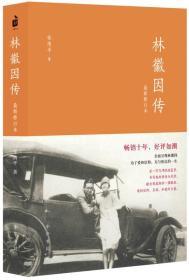 林徽因传:最新修订本