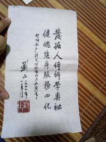 刘正书法题词