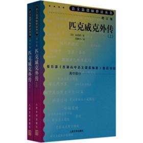 匹克威克外传(上下)(增订版)/语文新课标必读