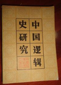 中国逻辑史研究----中国逻辑史第一次学术讨论会文集(品相以图为准)