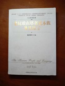 老挝琅南塔省克木族及其语言