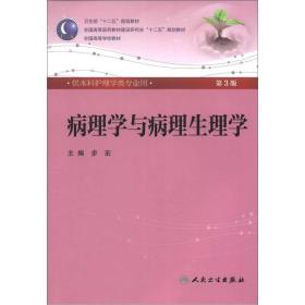 病理学与病理生理学(第3版) 歩宏