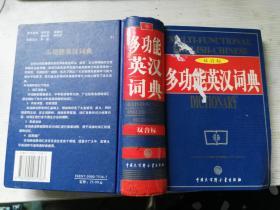 多功能英汉词典