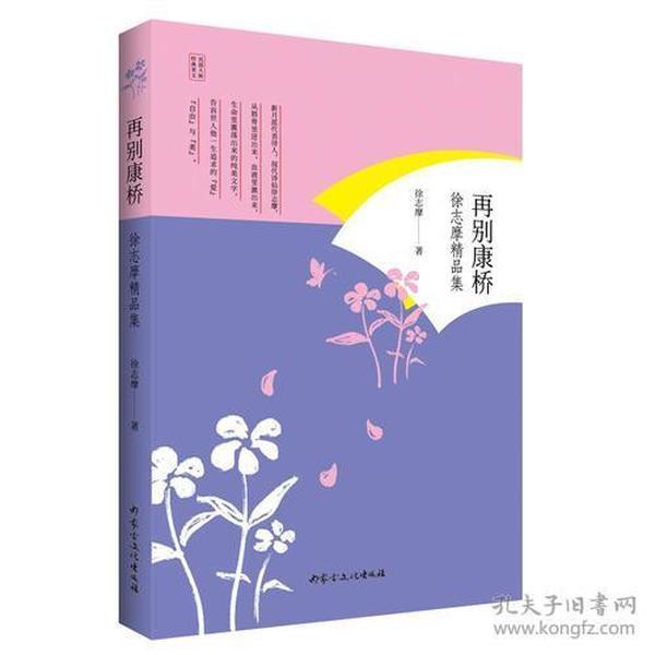 徐志摩精品集:再别康桥