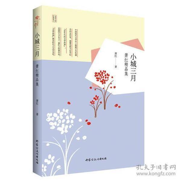 萧红精品集:小城三月