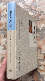 三联书店--百年佛缘 6 行佛篇