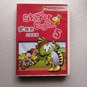 CD史迪克儿童英语(五碟装)。