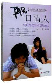 中国财富出版社 再见,旧情人:终成想念却不想见的人
