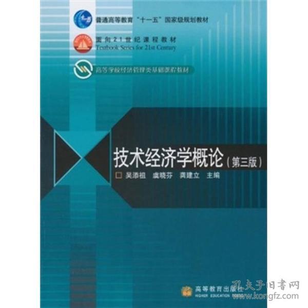 技术经济学概论(第3版)