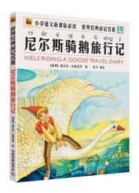 世界经典游记名著:尼尔斯骑鹅旅行记