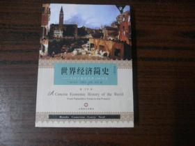 世界经济简史(第四版):从旧石器时代到20世纪末