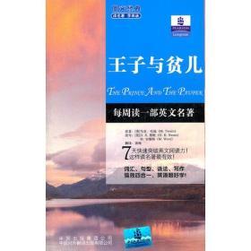 朗文经典·读名著学英语王子与贫儿英汉对照