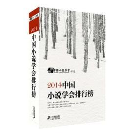 2014中国小说会排行榜