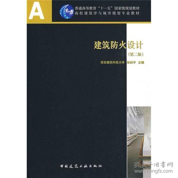 """建筑防火设计(第2版)/普通高等教育""""十一五""""国家级规划教材"""