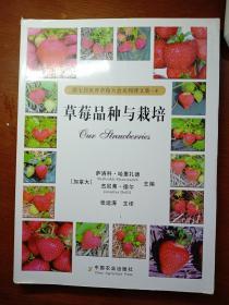 正版 第七届世界草莓大会系列译文集-4 草莓品种与栽培