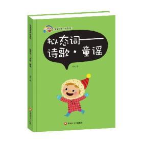 宝宝语言开发系列 拟态词--诗歌,童谣(精装)
