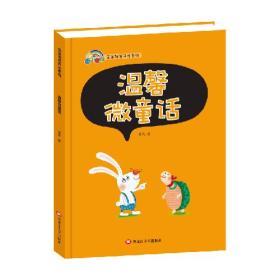 &(彩绘精装)宝宝语言开发系列:温馨微童话
