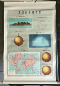 教学挂图一轴.地球挂图:地球的物理性质(第四幅)【有】