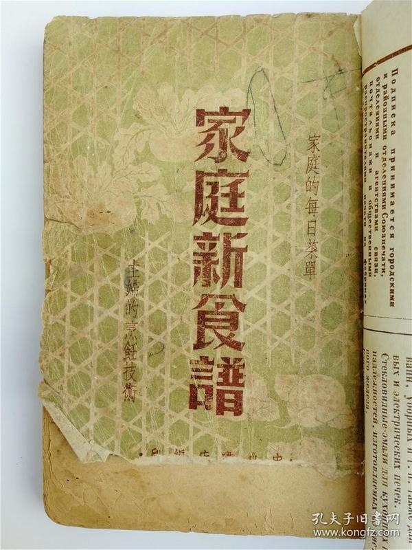 家庭新食谱    1947年出版