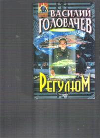 俄语原版小说 Регулюм / Василий Головачев (32开本精装本)