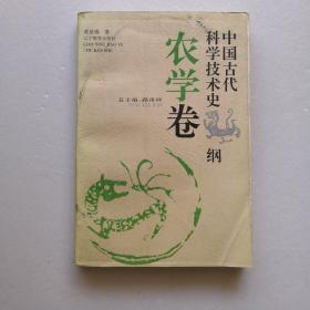 中国古代科学技术史纲~农学卷