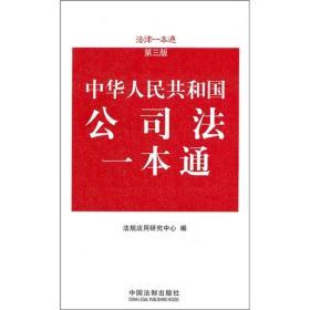中华人民共和国公司法一本通(第3版)