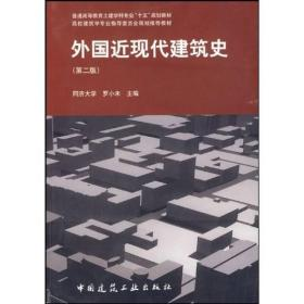 History of Foreign Modern Architecture