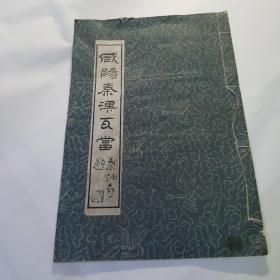 咸阳秦汉瓦当拓片一组