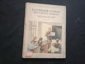1956年 看图识字 第1册  精装本 多彩色图