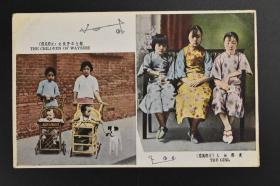 《支那风俗》明信片 1张 彩色老照片 绘叶书 历史老照片 中国风俗 中国美人 路旁推车的孩子等内容