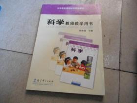 小学科学--四年级下册 教师教学用书 郁波 无光盘】