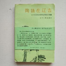 (东北解放四十周年纪念丛书)《陶铸在辽吉》
