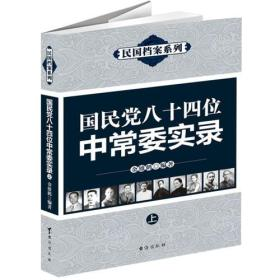 国民党八十四位中常委实录(上下)