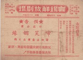 60年代前后,筱赵松樵,于占奎主演《啼笑烟缘》节目单