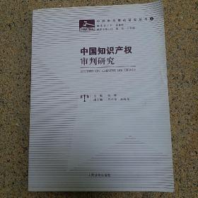 中国知识产权审判研究