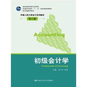 初级会计学(第6版)