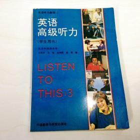 R125039 英语高级听力