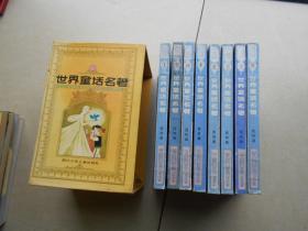 世界童话名著连环画(全八册)精美函套.品相以实物照片为准